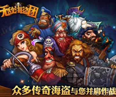 無敵海盜團遊戲特色詳細介紹1