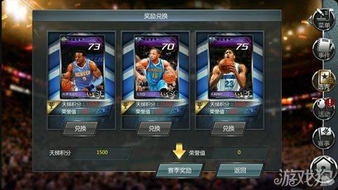 NBA梦之队攻略:屌丝的春天3
