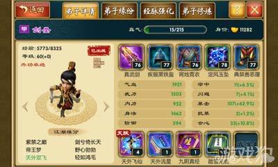 武侠q传剑圣成长攻略 高手进阶2