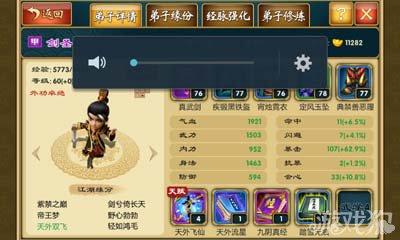 武侠q传剑圣成长攻略 高手进阶1