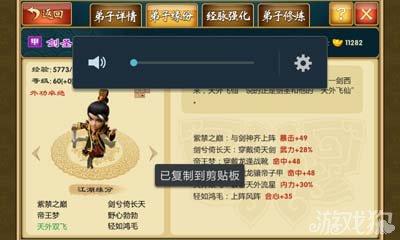 武侠q传剑圣成长攻略 高手进阶3