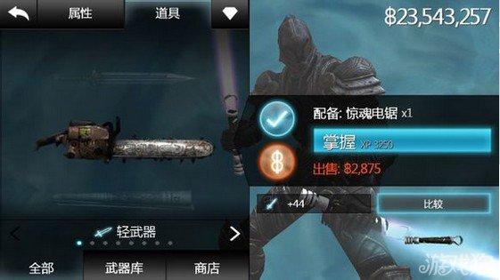 無盡之劍2/Infinity Blade II隱藏武器驚魂電鋸內容介紹