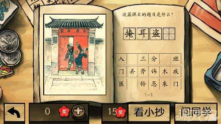 中國好學霸答案全部關卡圖文詳解1