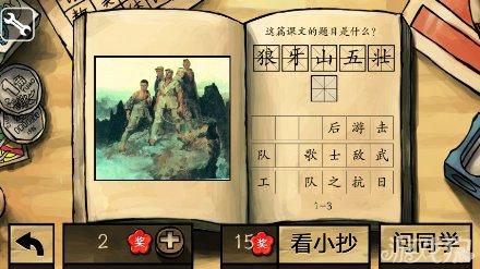 中國好學霸答案全部關卡圖文詳解3