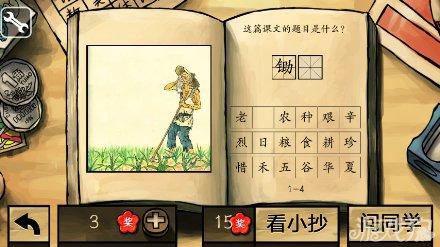 中國好學霸答案全部關卡圖文詳解4