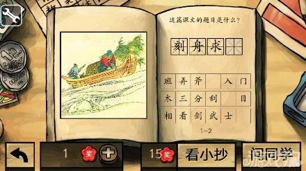 中國好學霸答案全部關卡圖文詳解2