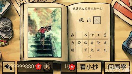 中國好學霸答案全部關卡圖文詳解9