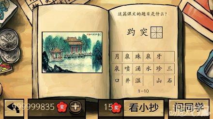 中國好學霸答案全部關卡圖文詳解10