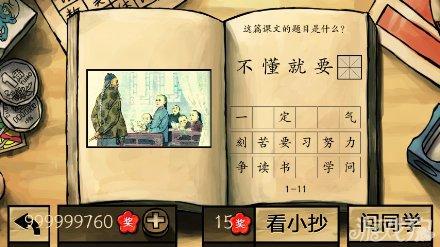 中國好學霸答案全部關卡圖文詳解11