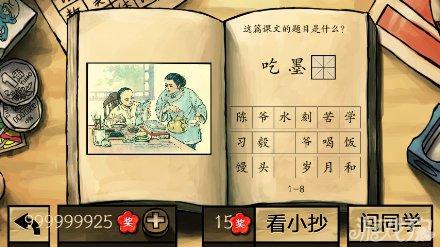 中國好學霸答案全部關卡圖文詳解8