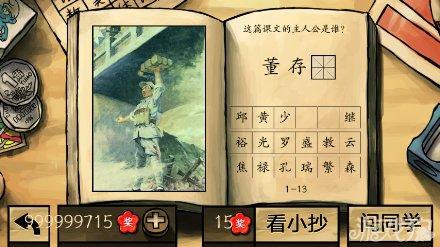 中國好學霸答案全部關卡圖文詳解13