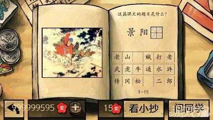 中國好學霸答案全部關卡圖文詳解15