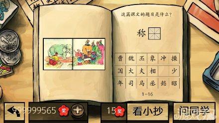 中國好學霸答案全部關卡圖文詳解16