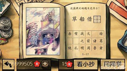 中國好學霸答案全部關卡圖文詳解17