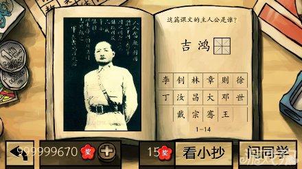 中國好學霸答案全部關卡圖文詳解14