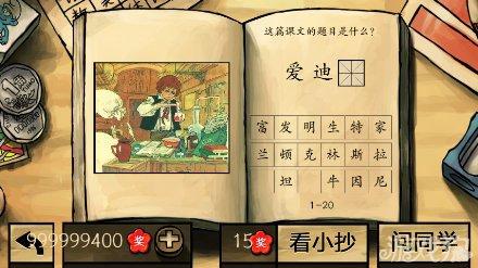 中國好學霸答案全部關卡圖文詳解20