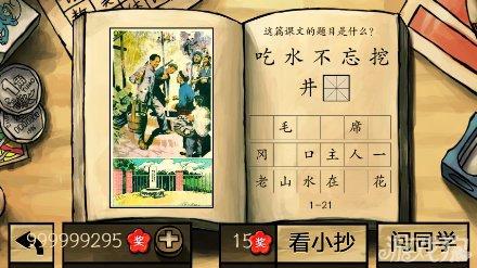 中國好學霸答案全部關卡圖文詳解21