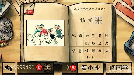 中國好學霸答案全部關卡圖文詳解18