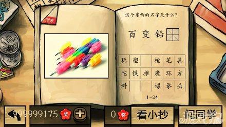 中國好學霸答案全部關卡圖文詳解24