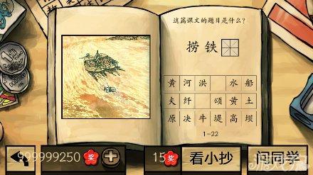 中國好學霸答案全部關卡圖文詳解22