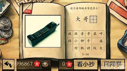 中國好學霸第三冊答案全圖文攻略詳解