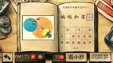 中國好學霸答案全部關卡圖文詳解121