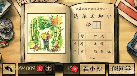 中國好學霸答案全部關卡圖文詳解123