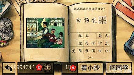 中國好學霸答案全部關卡圖文詳解120