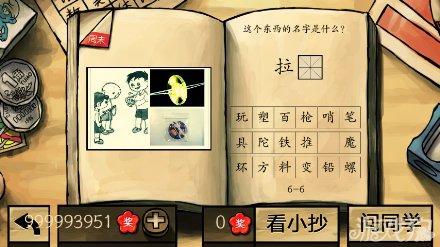 中國好學霸答案全部關卡圖文詳解125
