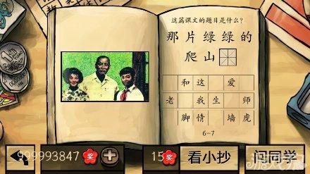 中國好學霸答案全部關卡圖文詳解126