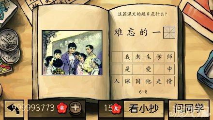 中國好學霸答案全部關卡圖文詳解127