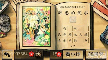 中國好學霸答案全部關卡圖文詳解128
