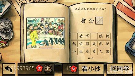 中國好學霸答案全部關卡圖文詳解124