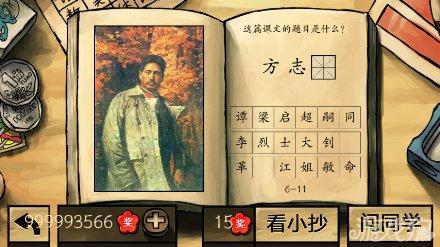 中國好學霸答案全部關卡圖文詳解130