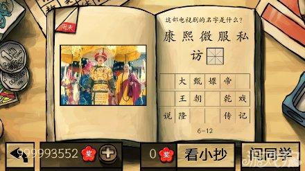 中國好學霸答案全部關卡圖文詳解131