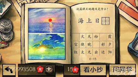 中國好學霸答案全部關卡圖文詳解132