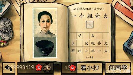 中國好學霸答案全部關卡圖文詳解133