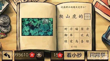 中國好學霸答案全部關卡圖文詳解129