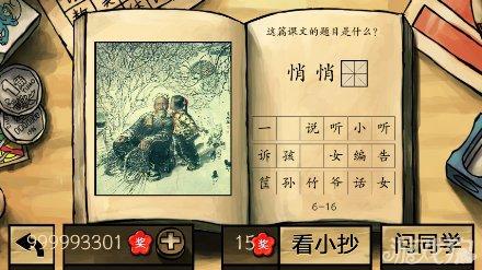 中國好學霸答案全部關卡圖文詳解135