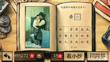 中國好學霸答案全部關卡圖文詳解136