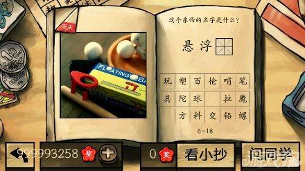 中國好學霸答案全部關卡圖文詳解137