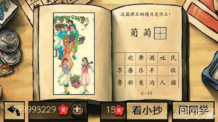 中國好學霸答案全部關卡圖文詳解138