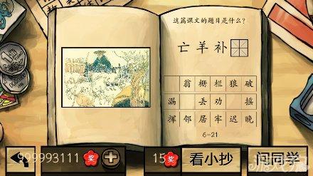 中國好學霸答案全部關卡圖文詳解140
