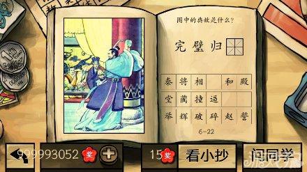 中國好學霸答案全部關卡圖文詳解141