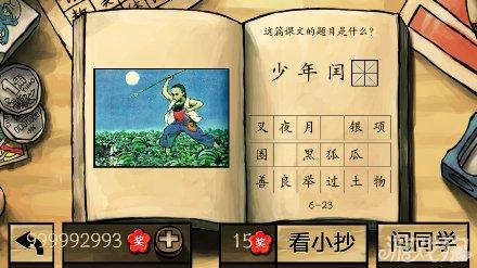 中國好學霸答案全部關卡圖文詳解142