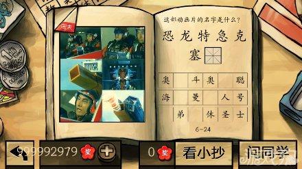 中國好學霸答案全部關卡圖文詳解143