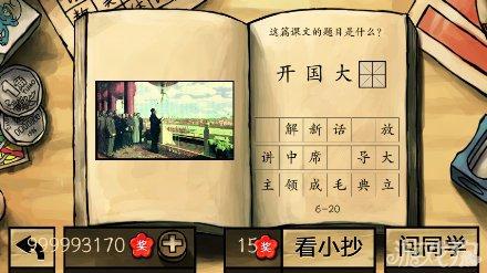 中國好學霸答案全部關卡圖文詳解139