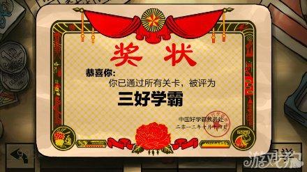 中國好學霸答案全部關卡圖文詳解144