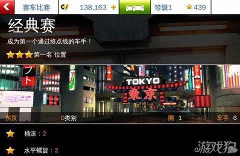 狂野飙车8东京经典赛D类第二赛季攻略1