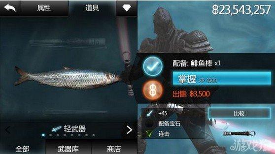 無盡之劍2隱藏裝備鯡魚棒屬性介紹1